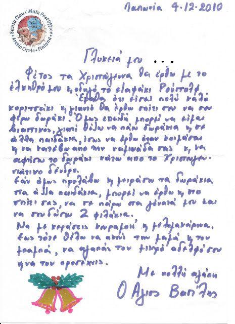 Γράμμα από τον Άγιο Βασίλη (Δωρεάν Εκτυπώσιμο)