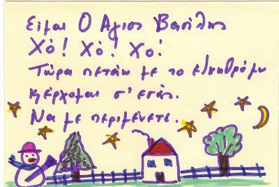 Κάρτα  από τον Άγιο Βασίλη (Δωρεάν Εκτυπώσιμο)