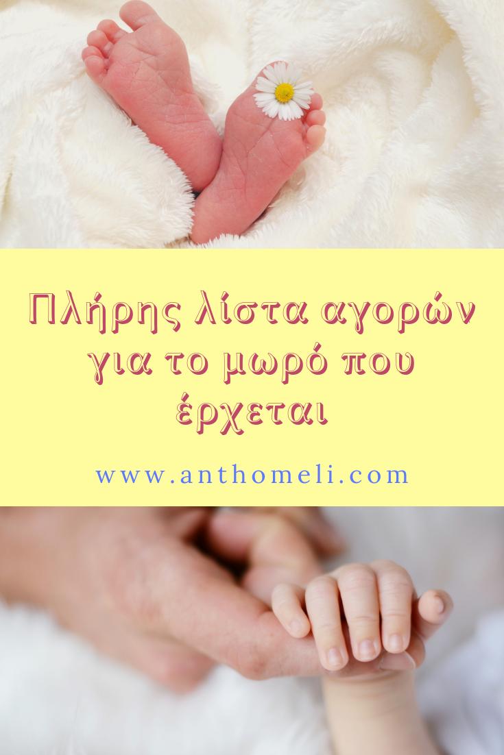 Πλήρης λίστα αγορών για το μωρό που έρχεται. Τι να ψωνίσετε για το δωμάτιο, το μωρό αλλά και για εσάς. Ιδέες και προτάσεις από το www.anthomeli.com