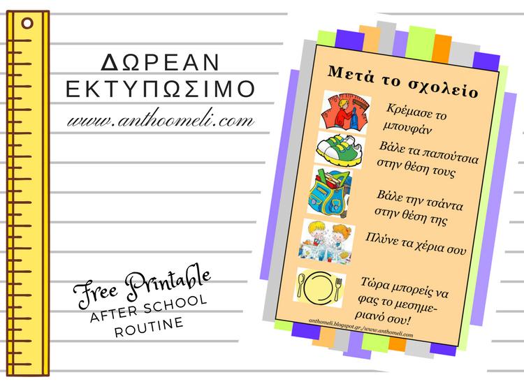ektiposimo_meta_to_sxoleio