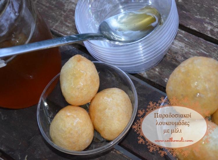Ιδέες για νηστίσιμες συνταγές (σαρακοστιανά)-λουκουμάδες με μέλι-loukoumades_me_meli