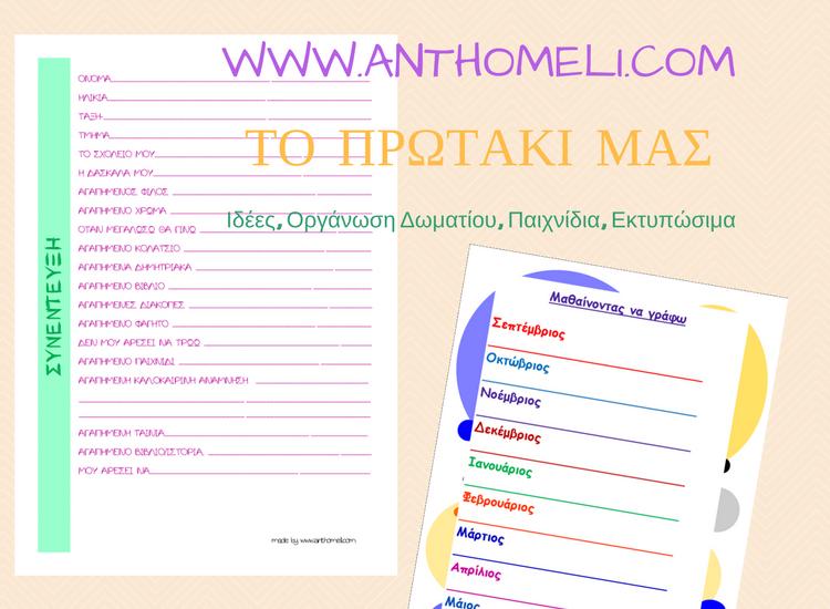 to _protaki_mas
