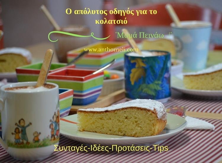 idees_gia_kolatsio