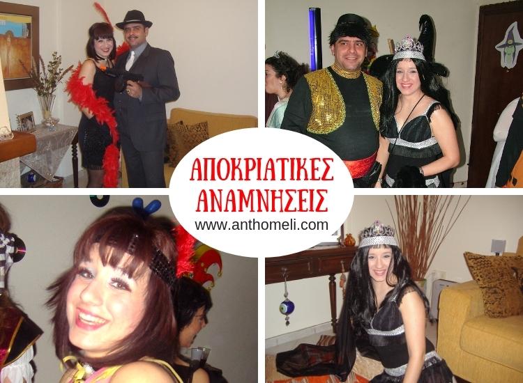 apokriatikes_anaminiseis