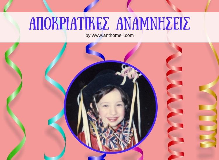 apokriatikes_anamniseis (5)