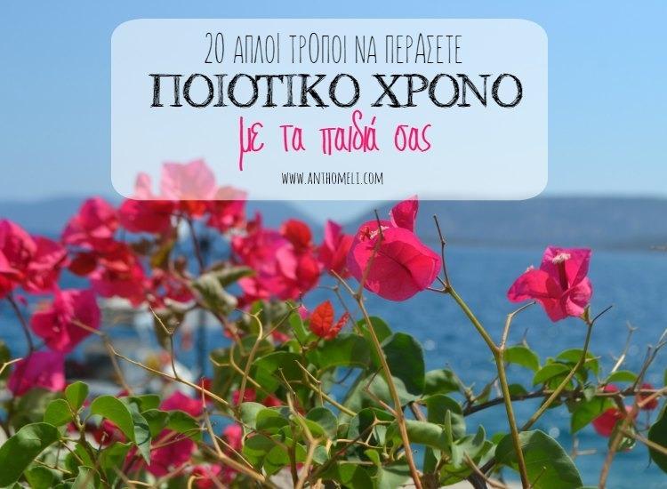 poiotikos_xronos_paidia