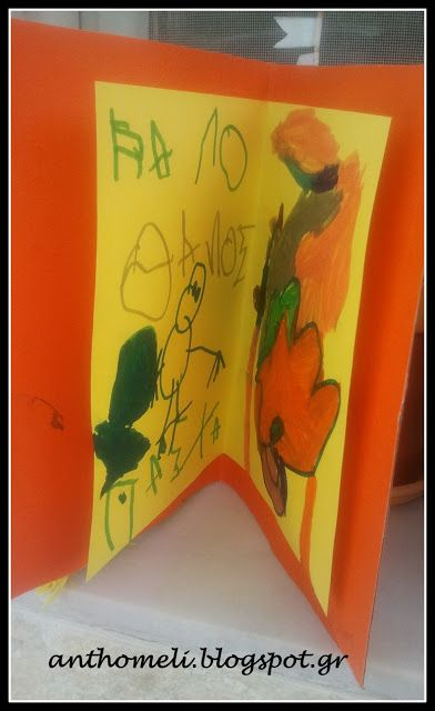 Πασχαλινή χειροτεχνία - κάρτα για ευχές από τα παιδιά