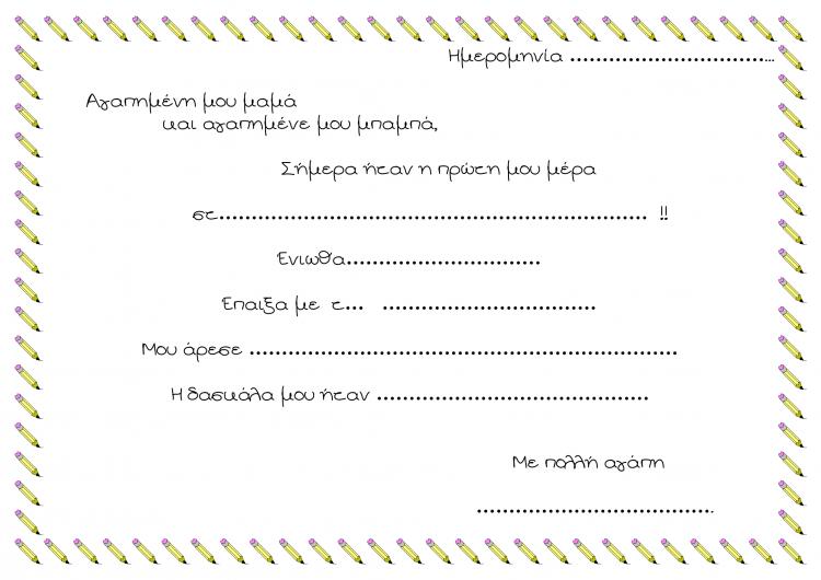 gramma_proti_mera+sxoleio-1