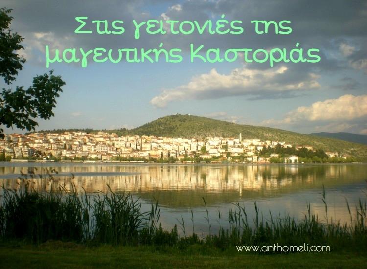 taxidi_kastoria_1