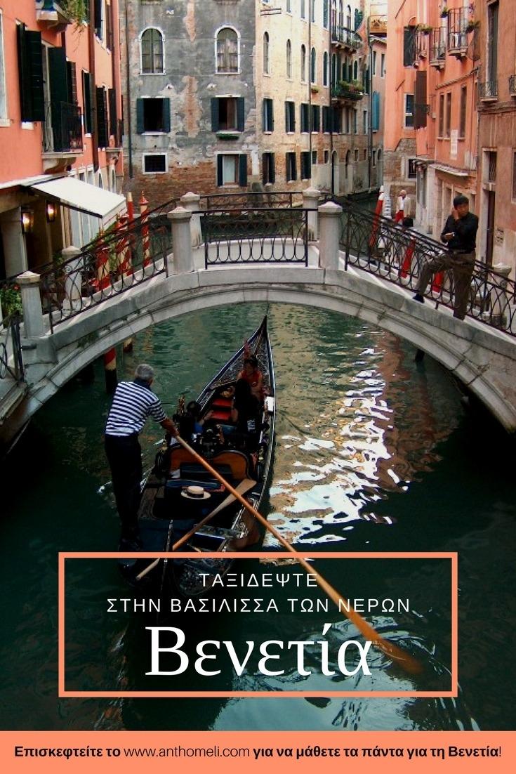 Βενετία_pinterest
