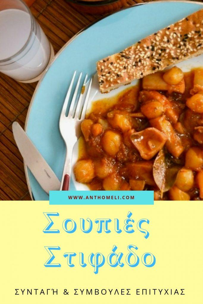 Νηστίσιμη συνταγή: σουπιές στιφάδο από το www.anthomeli.com