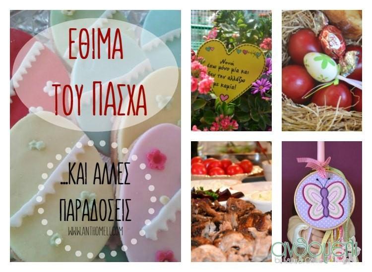 ethima_pasxa 4