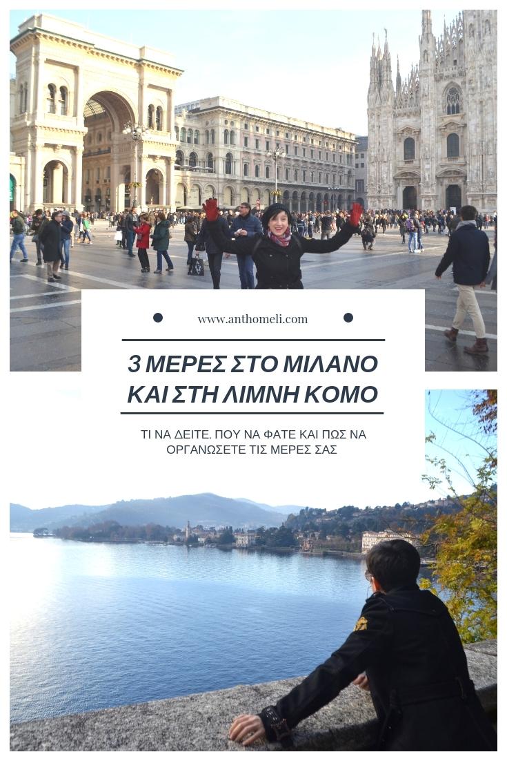 milan_lake_como_pitnerest