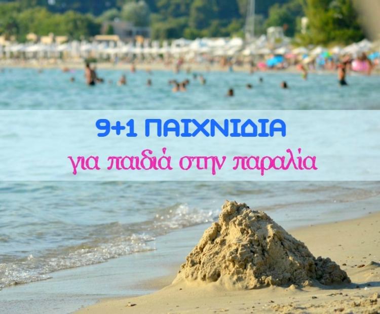 9+1 paixnidia_stin_paralia