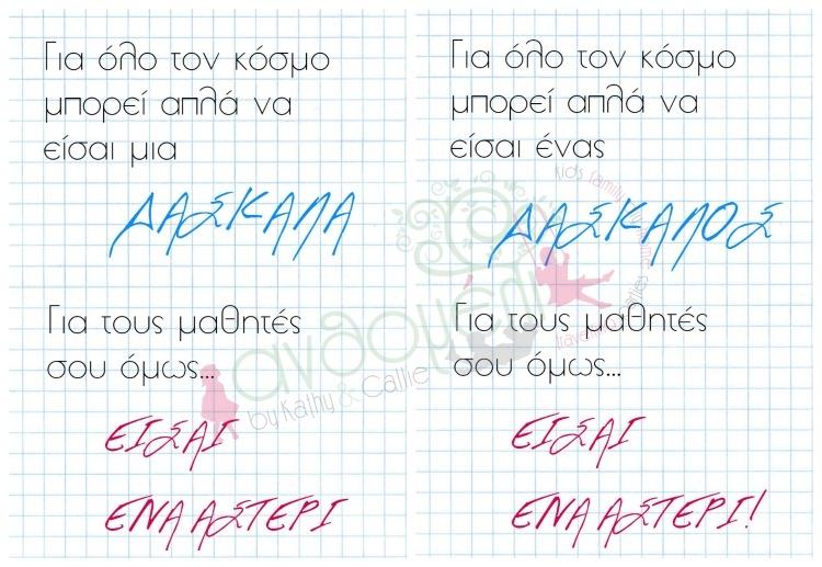 daskala_exofyllo