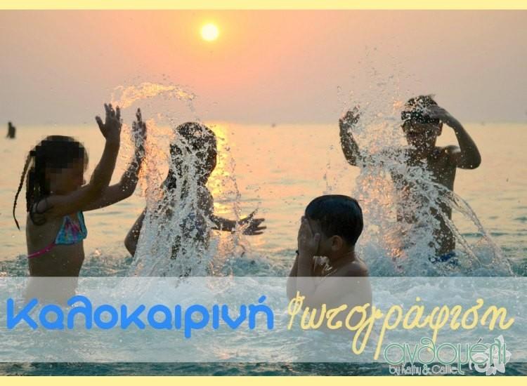 kalokairini_photographisi_1
