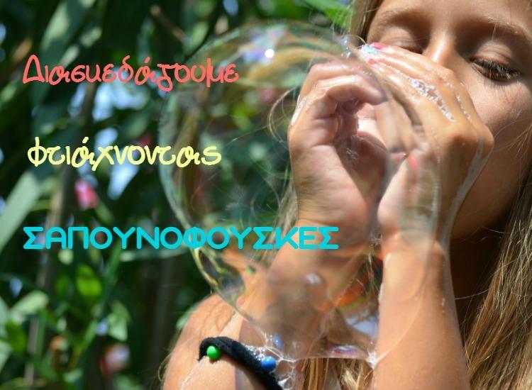Sapounofouskes