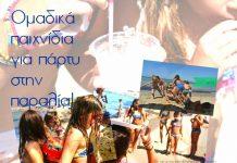 omadika_paixnidia_party