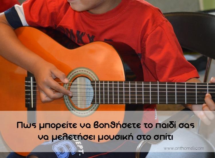Pws_mporeite_navoithisete to_paidi_sas_na_melethsei_ena_mousiko_organo_1