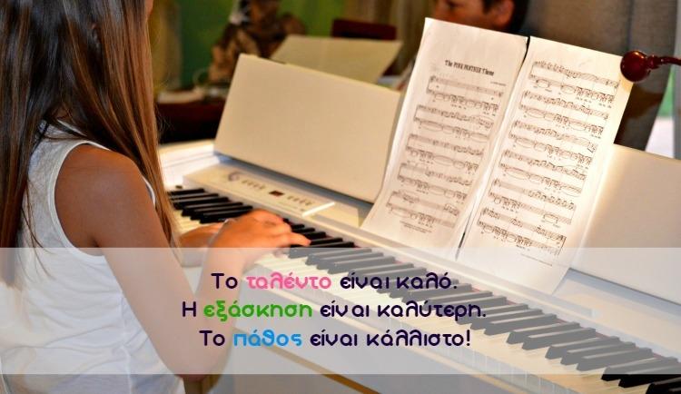 meleti_mousikou_organou