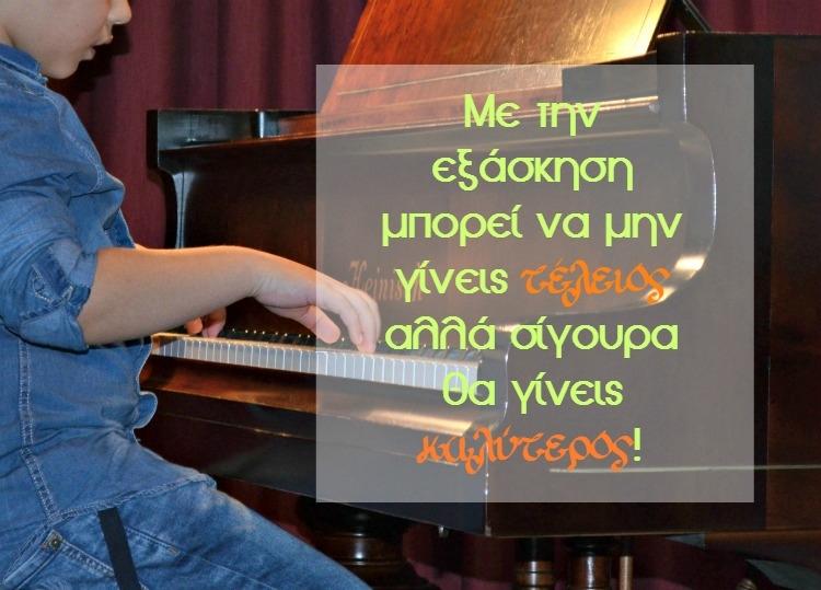 meleti_mousikou_organou_2