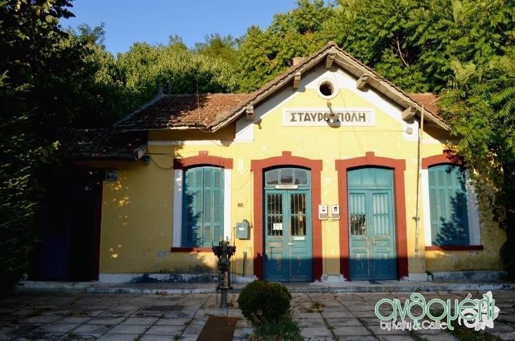 stathmos_stavroupoli_1