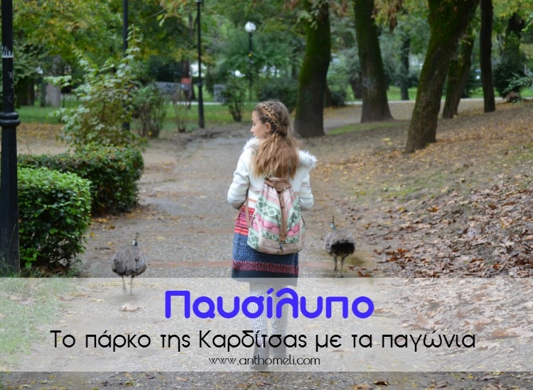 parko_pafsilipo_karditsa