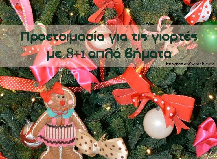proetoimasia_giortes_christougenna
