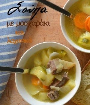 Σούπα με μοσχαράκια και λαχανικά