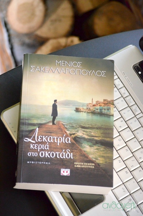 13_keria_sto_skotadi_2