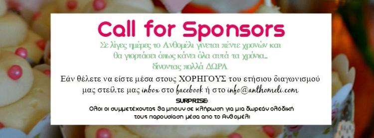 call-for-sponsors_2