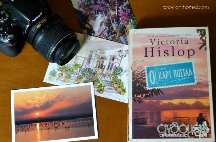 βιβλίο καρτ ποστάλ