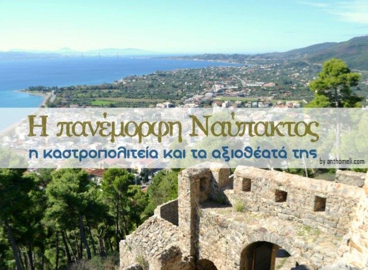 nafpaktos_cover