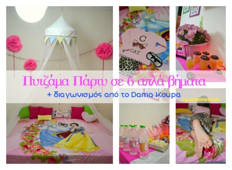 pyjama_party_35