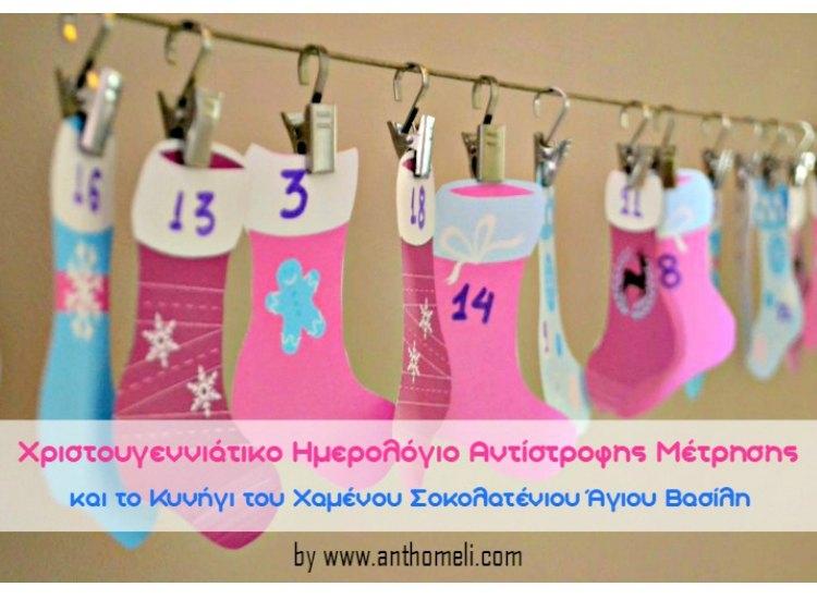 christmas_advent_calendar_6
