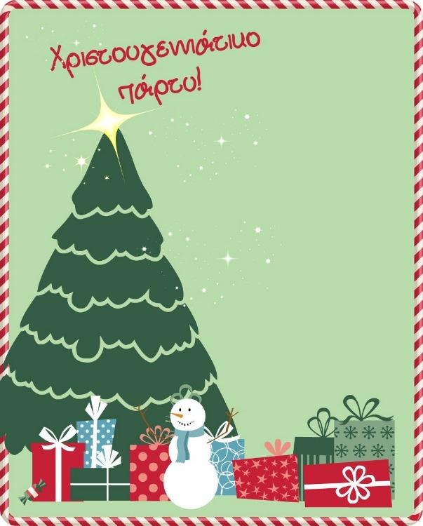 Πρόσκληση για χριστουγεννιάτικο πάρτυ
