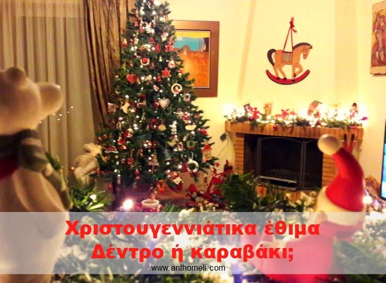 dentro_karavaki-1