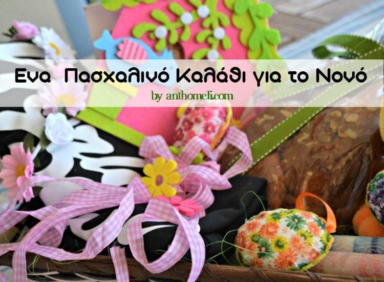 pasxa_nonos_nona_4