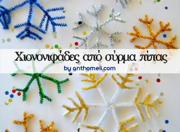 chiononifades__sirma_pipas_2
