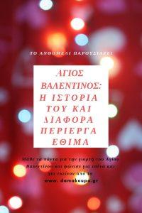agios_valentinos_ethima_dora