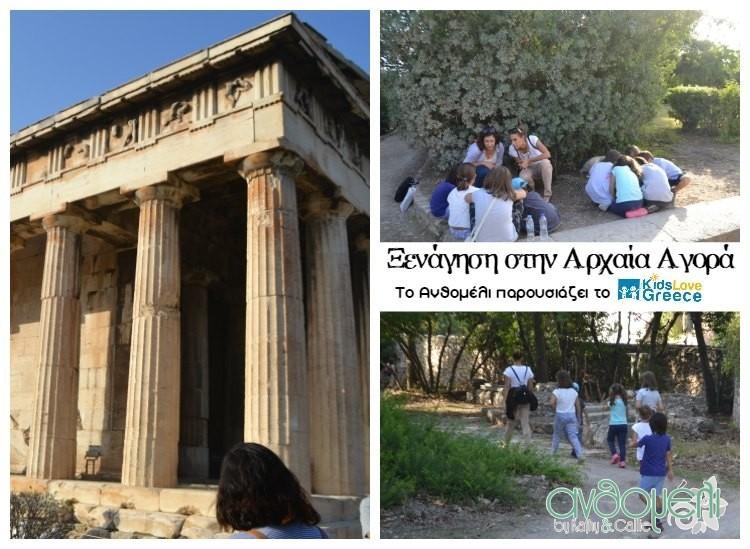 archaia_agora_1