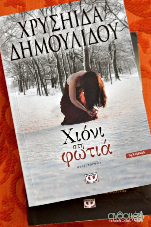 diagonismos_vivlio_anthomeli_2