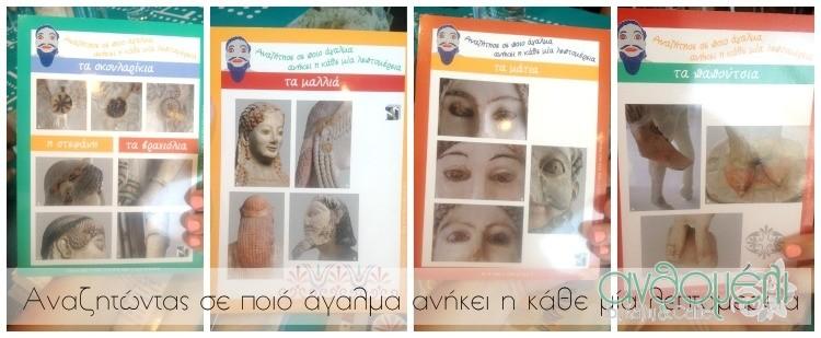 paidia_mouseio_akropolis