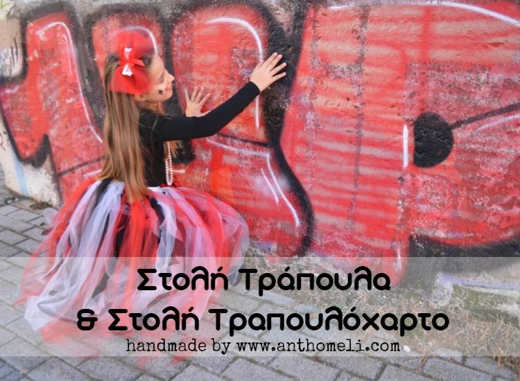 stoli_trapoula_3