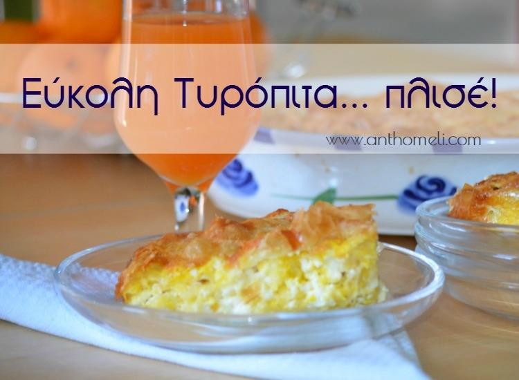 tyropita_plise