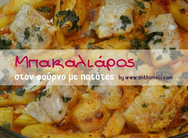 bakaliaros_me_patates_2