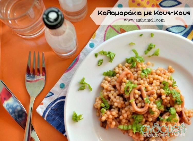 kalamarakia_kous_kous_1