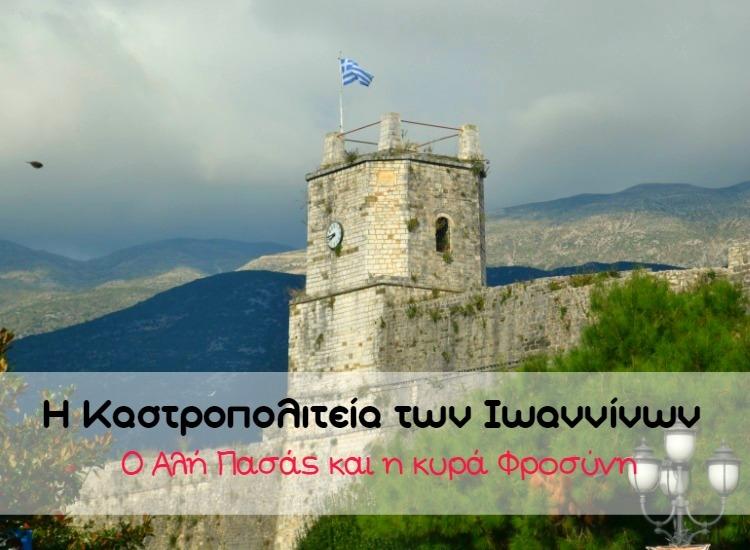 kastropolitia_Ioanninon