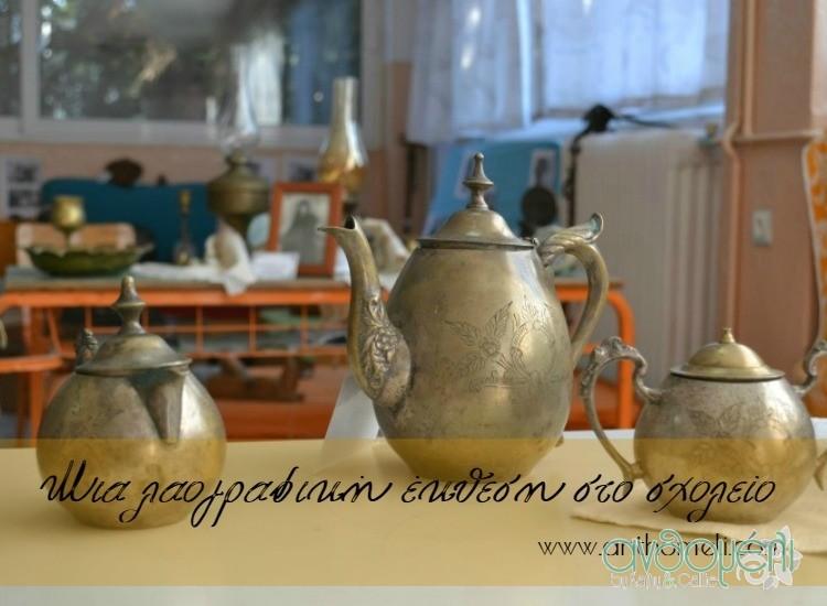laografiki_ekthesi_sxolieo