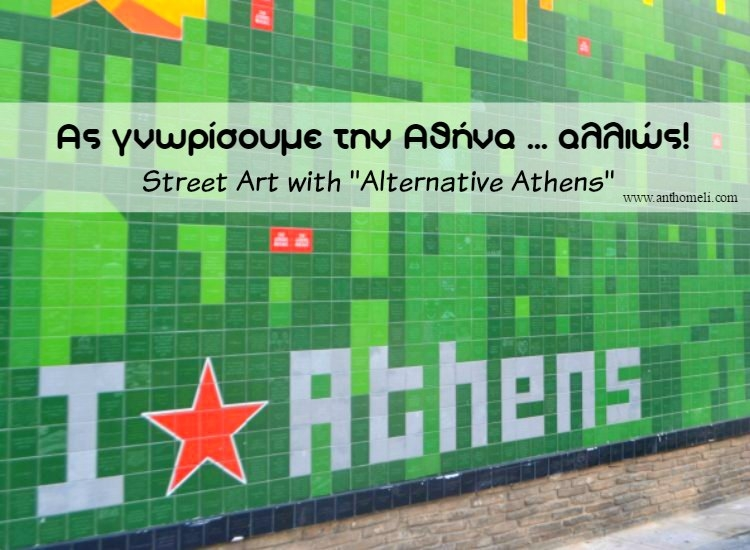 street_art_alternative_athens_1